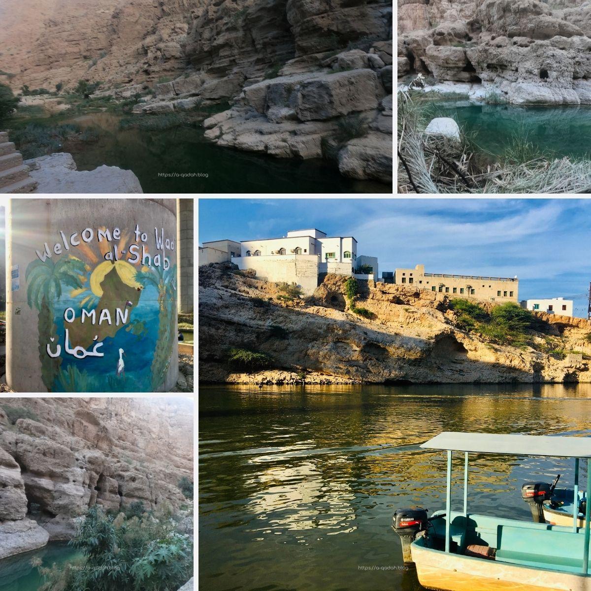 السباحة والمشي في وادي شاب عمان